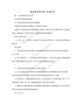 河北省劳动合同  劳动合同.doc