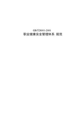 GBT28001.doc