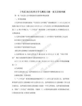 [考试]南方医科大学毛概复习题--延义亲情奉献.doc