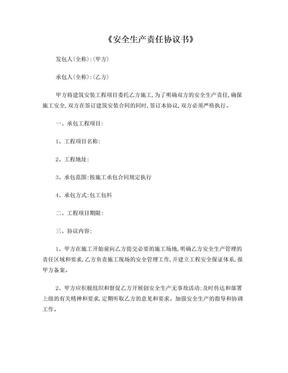 建筑工程安全生产责任协议书范本.doc