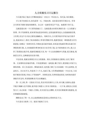 人力资源实习日记报告.doc