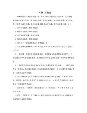 叶澜 新教育.doc