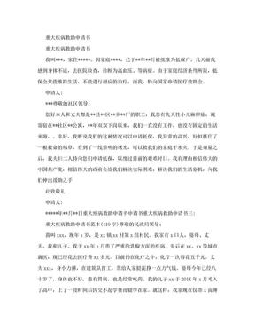 重大疾病救助申请书(完整版).doc