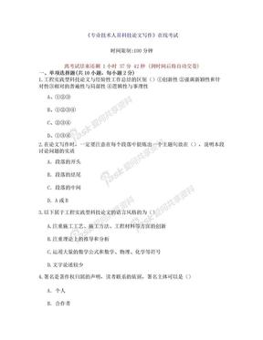 专业技术人员科技论文写作.doc