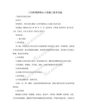 三台阶预留核心土发施工技术交底.doc