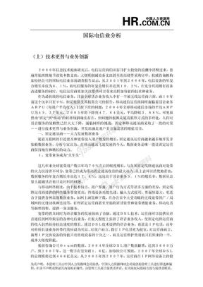 国际电信业分析(上).doc