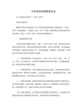 珙泉鎮三分類三升級活動方案.doc