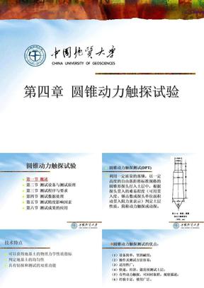圓錐動力觸探試驗—中國地質大學.ppt