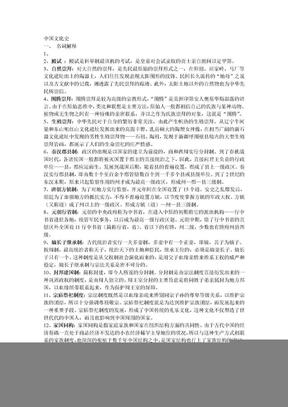 中国文化史.doc
