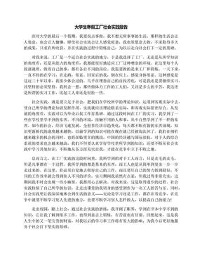 大学生寒假工厂社会实践报告.docx
