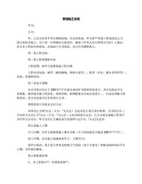 景观施工合同.docx