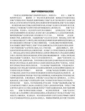 房地产市场营销毕业论文范文.docx