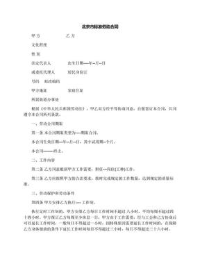 北京市标准劳动合同.docx