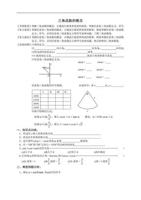 高中数学三角函数精选习题解析.pdf