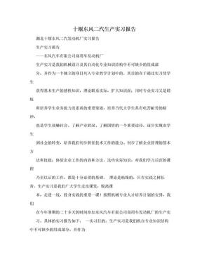 十堰东风二汽生产实习报告.doc