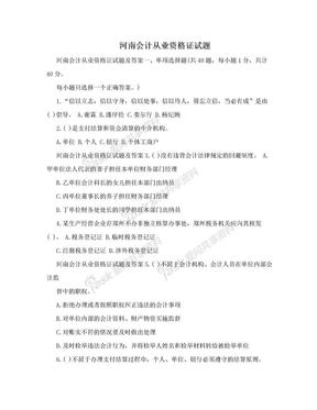 河南会计从业资格证试题.doc