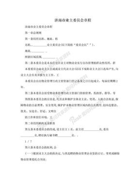 济南市业主委员会章程 .doc