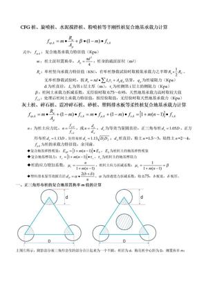 复合地基承载力置换率桩数计算公式.doc