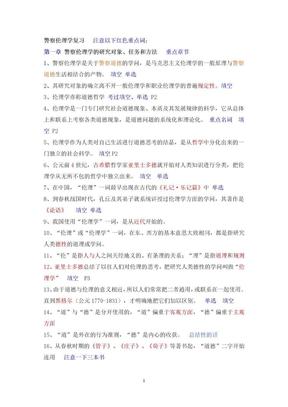 警察伦理学复习资料必看.doc