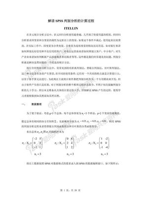 spss判别分析案例详解.pdf