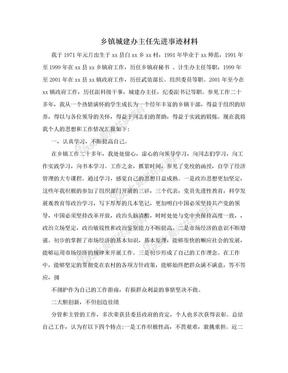 乡镇城建办主任先进事迹材料.doc