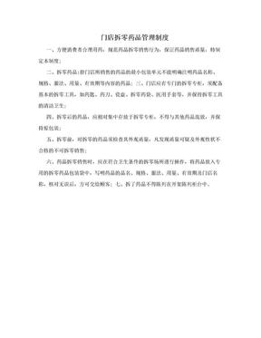 门店拆零药品管理制度.doc