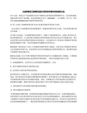 从案例看员工跳槽引发的计算机软件著作权的侵权认定.docx