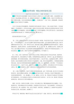 考研英语单词第一轮复习时应讲究方法.doc