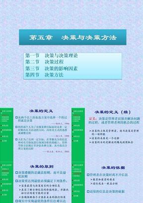 05 决策与决策方法.ppt