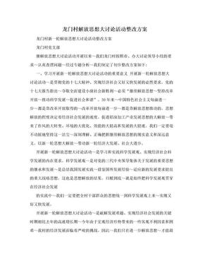 龙门村解放思想大讨论活动整改方案.doc