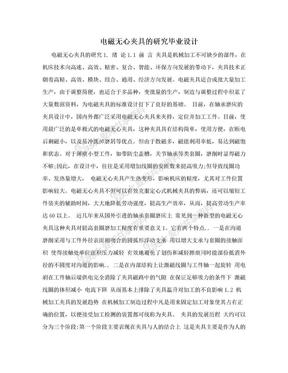 电磁无心夹具的研究毕业设计.doc