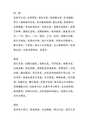 群书治要 蒋子万机论.doc