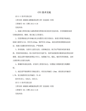CFG技术交底.doc