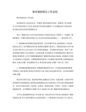 体育教研组长工作总结.doc