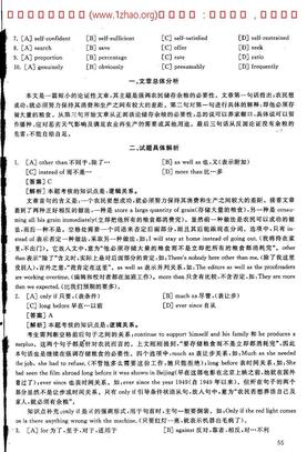 张剑《历年考研英语真题解析及复习思路》4