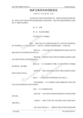 15.哈萨克斯坦共和国投资法.doc
