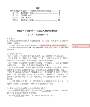 全国计算机等级考试——二级公共基础知识辅导讲义.doc