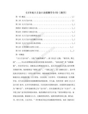 《大年夜六壬金口诀猜测学全书》[教学].doc