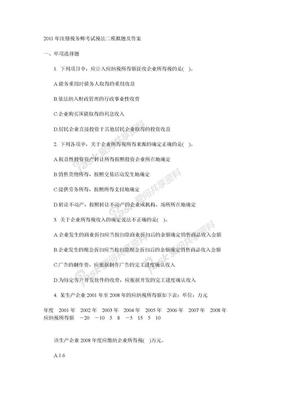 2011年注册税务师考试税法二模拟题及答案.doc