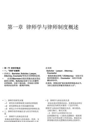 第一章  律师学与律师制度概述.ppt