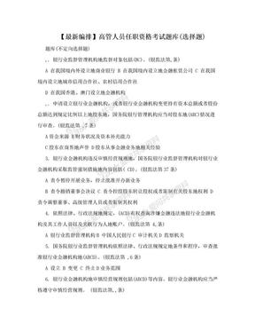 【最新编排】高管人员任职资格考试题库(选择题).doc