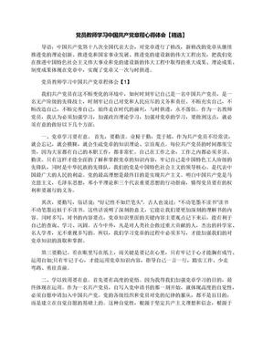党员教师学习中国共产党章程心得体会【精选】.docx