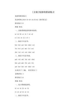 [方案]复韵母拼读练习.doc