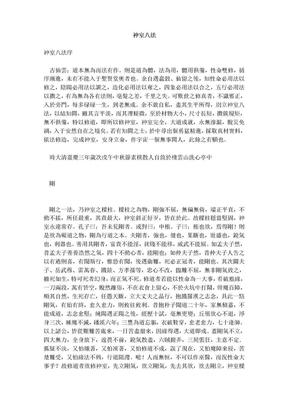 历代丹经汇编5明清经典神室八法.doc