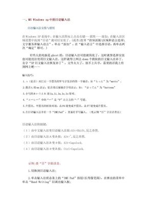 word日文输入法.doc