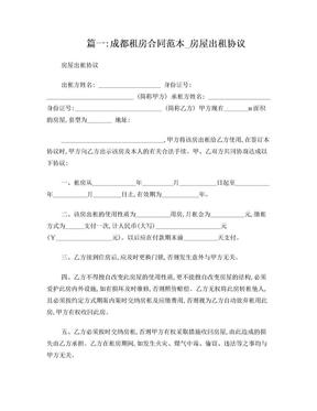 成都租房合同范本下载.doc