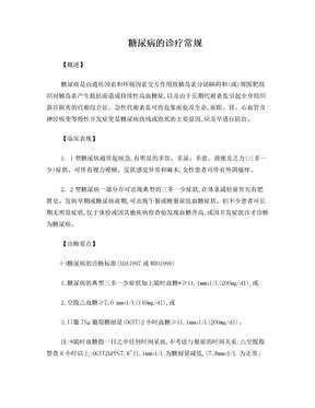 糖尿病诊疗常规.doc