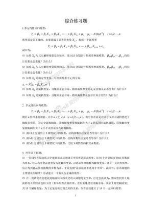 高级计量经济学试题.doc