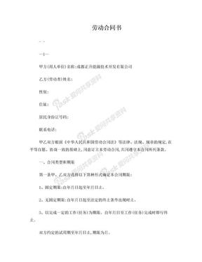 四川省劳动合同书(四川省劳动和社会保障厅印制).doc
