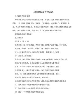 超市供应商管理办法.doc